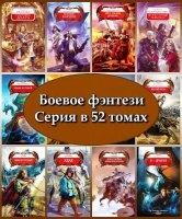 Книга Боевое фэнтези. Серия в 52 томах (2005 – 2011) FB2 fb2 68,1Мб