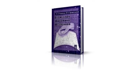 Книга Книга «Геометрия, динамика, вселенная» Э. Розенталя посвящена проблемам современной физики и космологии. Рассматривается соврем