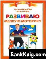 Книга Развиваю мелкую моторику doc 5Мб
