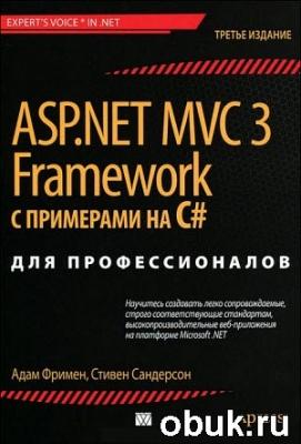 Книга ASP.NET MVC 3 Framework с примерами на C# для профессионалов