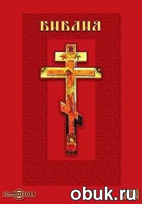 Книга Библия. Том 42