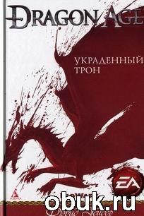 Книга Дэвид Гейдер. Dragon Age. Украденный трон