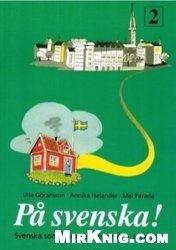 svenska, Swedish, ��������, ���������, vocabulary, learn, listening, speaking, skills, reading, writing, ��������, ��-�������, grammar, �����������, ���������, ������, ������, ����������