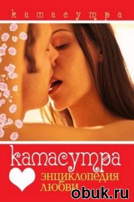 Книга Камасутра. Энциклопедия любви