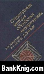 Книга Структурные методы обработки эмпирических данных djvu 8,2Мб