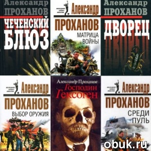 Сборник книг Александра Проханова