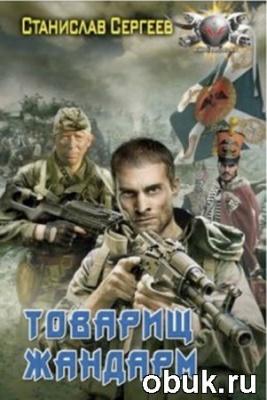 Станислав Сергеев. Товарищ жандарм