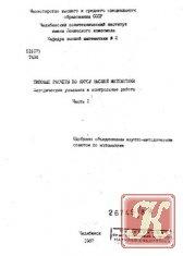 Книга Типовые расчеты по курсу высшей математике. Методические указания и контрольные работы
