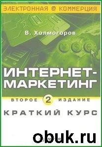 Книга Интернет-маркетинг. Краткий курс