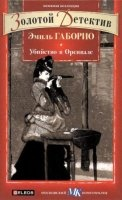 Книга Золотой детектив в 17 томах fb2, rtf 28,76Мб