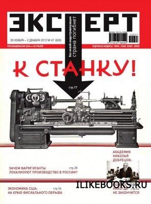 Журнал Эксперт №47 2012