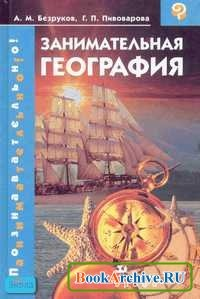 Книга Занимательная география.