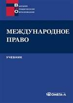 Книга Международное право
