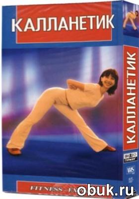 Книга Инга Дубоделова - Калланетик (2006г./ DVDRip/ RUS)