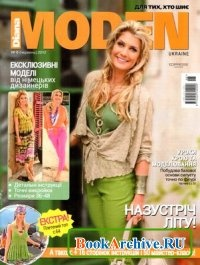 Журнал Diana Moden №6 2012. Украина.