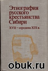 Книга Этнография русского крестьянства Сибири XVI – середина XIX вв.