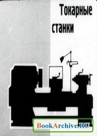 Книга Токарные станки.