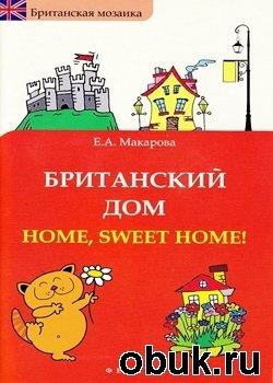 Книга Британский дом. Home, Sweet Home