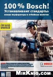 Книга Bosch – Новые перфораторы и отбойные молотки. Каталог 2012