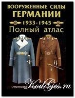 Книга Вооруженные силы Германии: 1933-1945 гг.