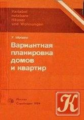 Книга Вариантная планировка домов и квартир