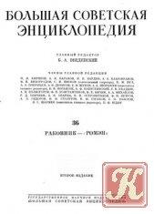 Книга Большая советская энциклопедия. Том 36