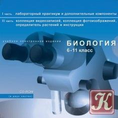 Книга Лабораторный практикум. Биология 6-11 класс
