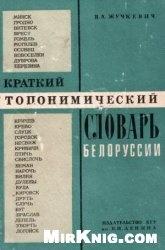 Книга Краткий топонимический словарь Белоруссии
