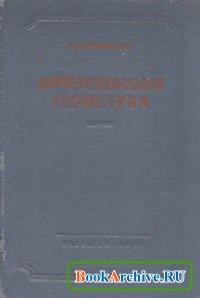 Книга Дифференциальная геометрия.