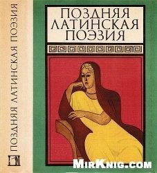 Книга Поздняя латинская поэзия