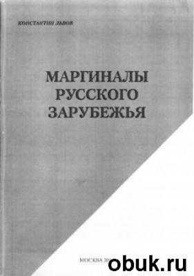 Книга Маргиналы русского зарубежья