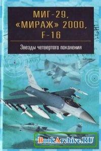 Книга Миг-29, «Мираж» 2000, F-16. Звезды четвертого поколения.