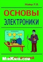 Книга Основы электроники. Курс лекций