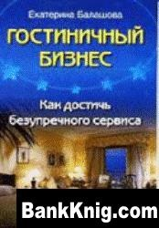 Книга Гостиничный бизнес. Как достичь безупречного сервиса