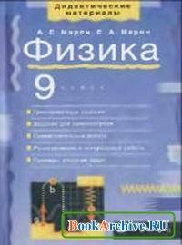 Книга Физика. 9 класс. Дидактические материалы.