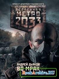 Метро 2033. Во мрак.