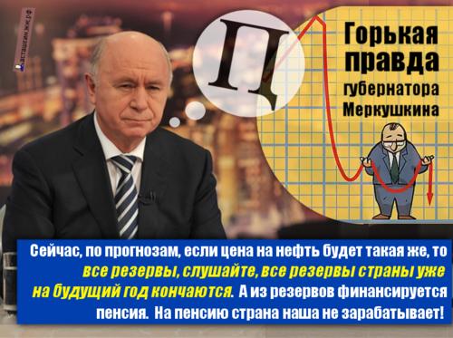 Меркушкин-ПРАВДА1.png