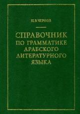 Книга Справочник по грамматике арабского литературного языка., Чернов П.В., 1995