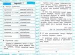 Работа с текстом 4 класс крылова решебник