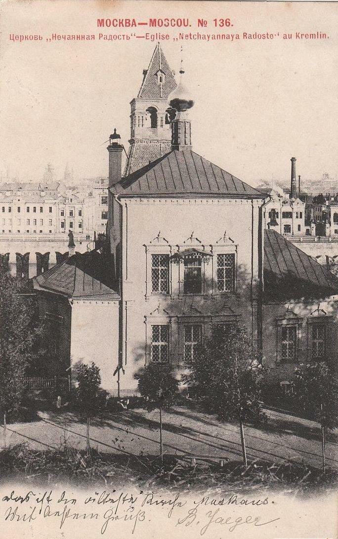 Кремль. Церковь Нечаянная радость