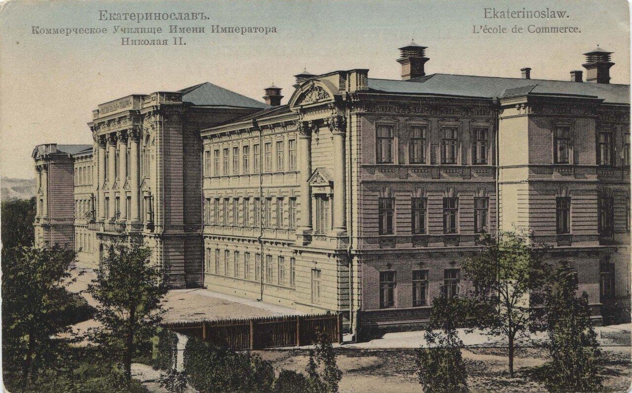 Коммерческое Училище Имени Императора Николая II