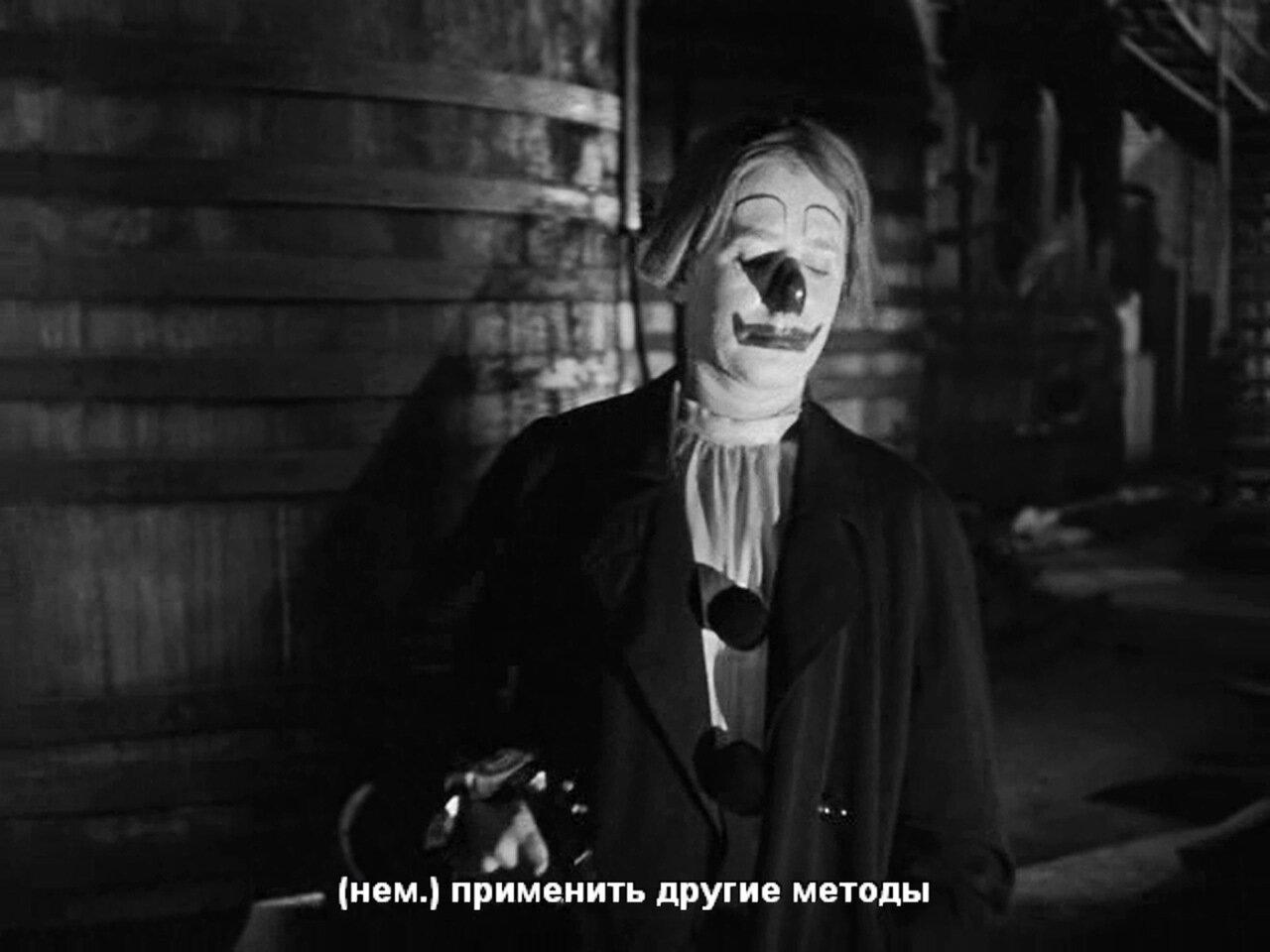12. И клоуны бывают опасными