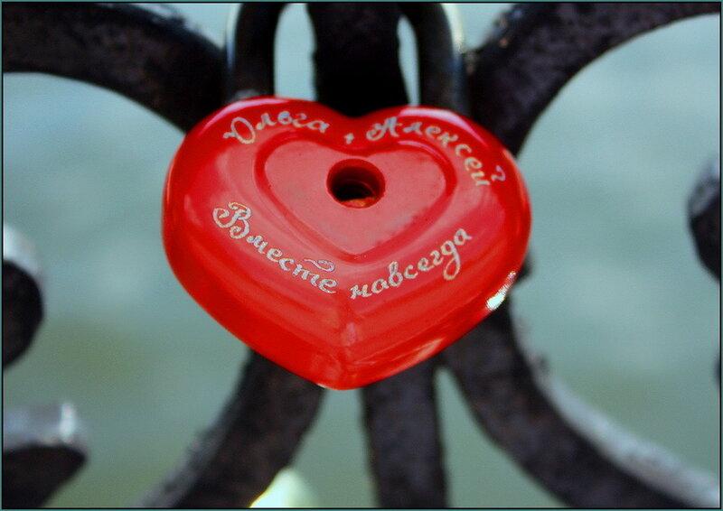 С днем Святого Валентина! Вместе, навсегда!