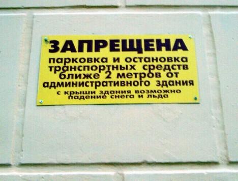 Не паркуйте автомобили у стен домов, особенно зимой!