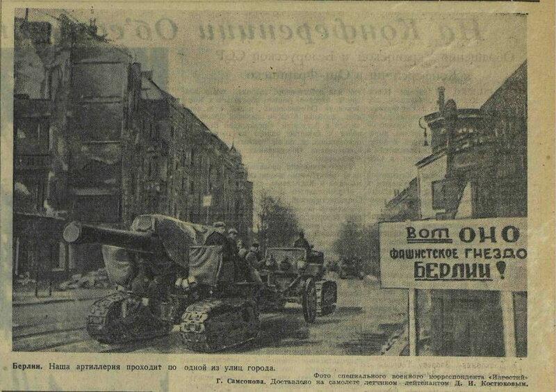 «Известия», 29 апреля 1945 года, битва за Берлин, бои за Берлин, штурм Берлина, взятие Берлина, Берлин 1945
