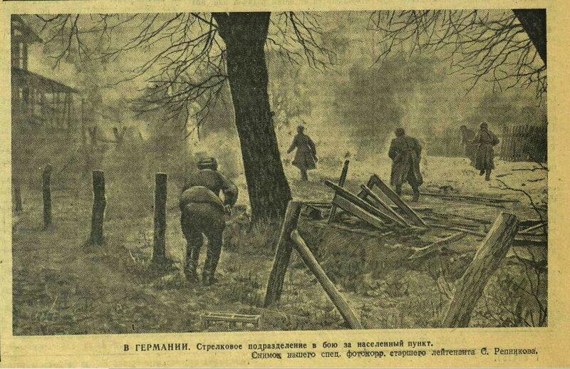 «Красная звезда», 7 апреля 1945 года, советские солдат, Красная Армия