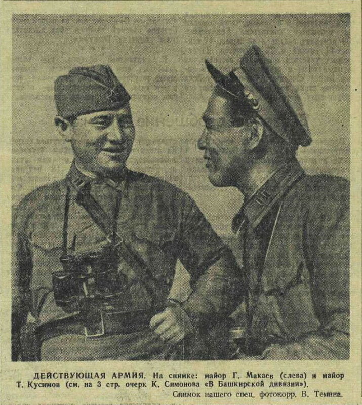 «Красная звезда», 31 июля 1942 года, дружба народов СССР, дружба народов