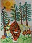 "Шипицин Сергей (рук. Горшкова Елена Павловна) - ""Амурский тигр"""
