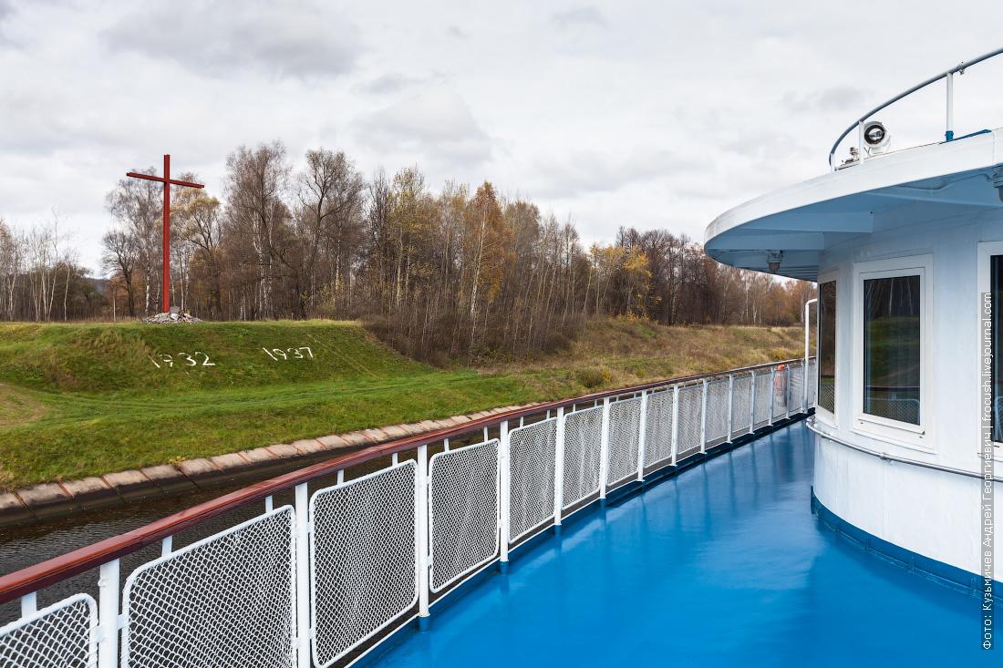 памятный крест в честь погибших при строительстве канала имени Москвы