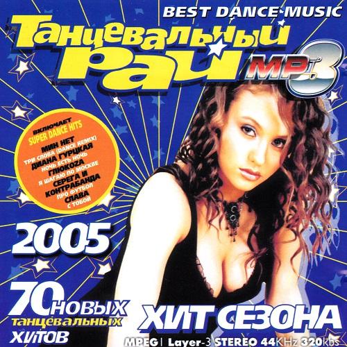 Сборник - Танцевальный рай. Хит сезона (2005)
